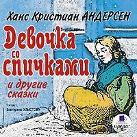 книга девочка со спичками