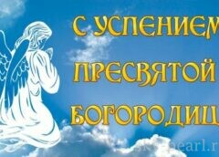 Как относиться к приметам и ритуалам праздника Успения Святой Богородицы
